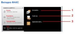 KYOCERA Client Tool Вкладка ФАКС (FS-1120-1125)