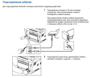 KYOCERA Подключение кабелей для МФУ М2030-2035-2530-2535