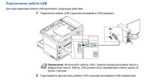 Подключение кабеля USB