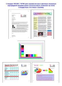 Тестовые страницы международного стандарта ISO IEC 19798 для оценки цветных картриджей
