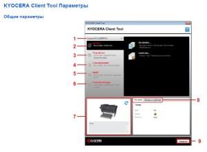 KYOCERA Client Tool Параметры (FS-1040-1020-1120-1025-1125)