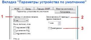 KYOCERA Client Tool Вкладка Параметры устройства по умолчанию (FS-1020-1120-1025-1125)