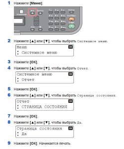 KYOCERA Печать страницы состояния (FS-1020-1120-1025-1125).JPG