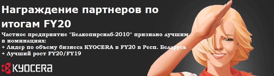 Белкопирснаб-2010 признан победителем как Лидер по объему бизнеса KYOCERA в FY20 в Республике Беларусь и Лучший рост FY20/FY19