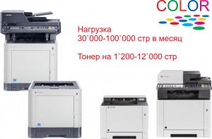 Полноцветные принтеры и МФУ