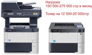 Принтеры для большой нагрузки