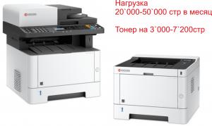 Принтеры для средней нагрузки