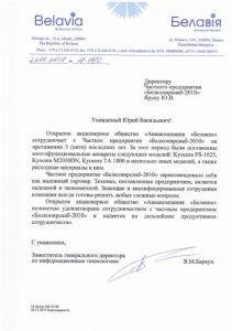 Отзыв о компании БелКопирСнаб
