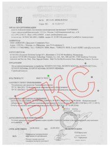 Сертификат на Kyocera ECOSYS 2016-2021г.