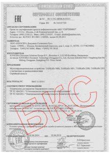 Сертификат на Kyocera ECOSYS ТА 2014-2019г.