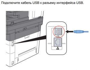 KYOCERA Подключение кабелем USB